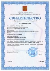 С1-127 ЖКИ, С1-127 Е